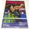 世界卓球2014東京、28日から。福原不参加で日本危うし