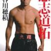 ボクシング 長谷川穂積が世界王者キコ・マルチネスに挑戦