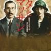NHK朝の連続テレビ小説マッサン始まる。スコットランドが舞台