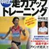 福島千里はアホの子じゃない!考えてトレーニングしたりスパイクを選んでるんです