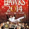 ソフトバンクホークス、日本シリーズ優勝でバーゲンセールは?