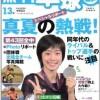 石川佳純がかわいい。身長などのプロフィール、福原愛との仲は?