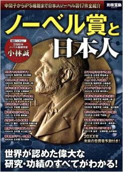 日本人の2015年ノーベル賞受賞者の予想は?発表日の日程は?