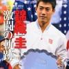 錦織圭、ATPワールドツアー・ファイナル2014の賞金や待遇は?