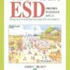 ESDユネスコ会議とは?環境省とも連携する教育会議