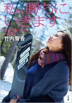 竹内智香、スノーボード世界選手権2015出場。金メダルなるか?