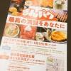 満腹博覧会(まんパク)2015立川・昭和記念公園で開催。混雑は?