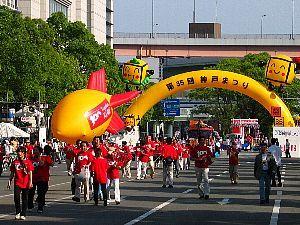 神戸まつり 2015 日程 サンバストリートやパレードなど