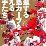 広島東洋カープ、ペナントレース優勝でセールは?
